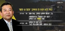 김학의 사건 정리: 윤중천 게이트