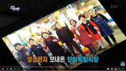 [영상]6시 내고향-[시장에서 온 편지/안양박달시장(20181109)