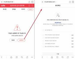 다음 카카오 통합 카카오 계정, 스마트폰에서 성인 인증 (본인확인) 방법