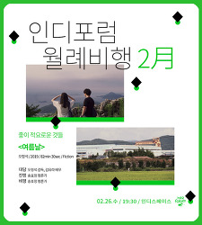 [02.26] 인디포럼 월례비행 <여름날>