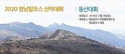 -행사취소- 2020 영남알프스 산악대회 (등산대회) (2020-11-8(일))