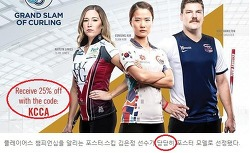 그랜드 슬램 컬링, 플레이어스 챔피언십, 한일전 성사될까?