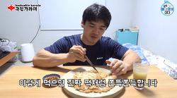 [극진가라데]떡처럼 쫀득쫀득한 감자전 먹방 [극진가라데/kyokushin karate]