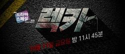 드라마 스페셜 (2019 )-렉카