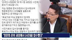 좌우 거짓 예언자들,그리고  민주당 의원들이 박지원에게 이런 부탁을 했나?