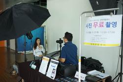 [16.09] 이화여대 찾아가는 경력개발센터의 이력서 사진 촬영 부스 참가