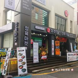 [논현동 점심] 마켓정 정육식당의 콩나물불고기
