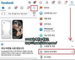 페북 생일 비공개 날짜 변경하는 방법(모바일)