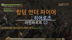 [킹덤 언더 파이어 : 히어로즈] 발터 02 - 대를 위한 희생