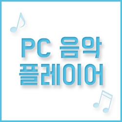pc 음악 플레이어 추천