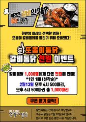 또봉이통닭, 극한직업 갈비통닭 이벤트…'1000장 할인 쿠폰 제공'