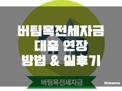 버팀목전세자금 대출 연장 방법, 실후기 ( 20년 10월 ver )