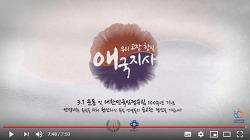 [20190819]안양 출신&연고 항일애국지사 동영상