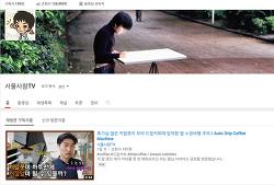[서울사람TV] 유튜브 크리에이터/ 유튜버 저도 한번 해보기로 했습니다