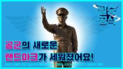 [필승공식] 11월 3주차 소식!