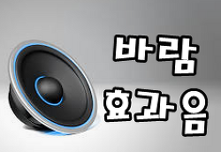 바람소리 효과음 mp3 다운로드