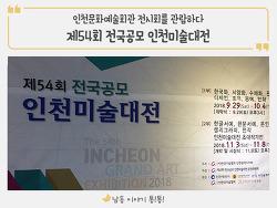 인천예술회관 인천미술대전을 관람하다!