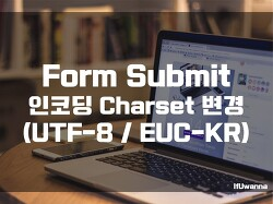 [Javascript] submit 인코딩 캐릭터셋 변경, 한글 깨짐 처리( euc-kr / utf-8 )