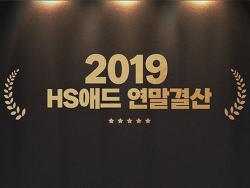 2019년을 장식한 10대 뉴스! HS애드 2019년 연말결산