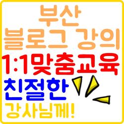 부산 블로그강의 1:1 맞춤교육 친절한 강사님에게~!