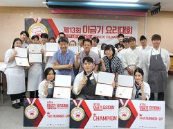 제13회 이금기 요리대회 대학부 예선전 - 신한대학교