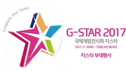 2017 지스타 부산 총정리 해보자 일정, 오는방법, 티켓 가격 등