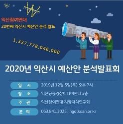 2020년 익산시 예산안 분석 발표회