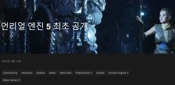 언리얼 엔진 5 최초 공개