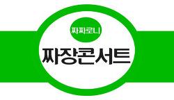 동아대학교 부민캠퍼스 석당박물관에서 개최되는 짜짜로니 짜장콘서트