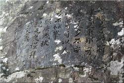 [문화원 보도자료]장흥군 부산면 수리봉에서 위원량(魏元良) 망곡서(望哭書) 암각문 발굴