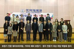 웨이브히어링 브라이언송, 가야대학교 예비 보청기· 청각 전문가 대상 취업 박람회 축사
