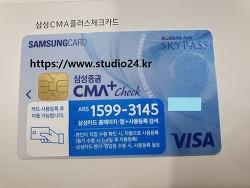 지방세 납부용, 삼성증권 CMA 체크 카드 스카이패스 마일리지 제휴형 발급