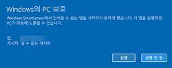 윈도우 디펜더 스마트스크린(Windows Defender SmartScreen) 해제 방법