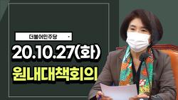[원내대책회의] 입법의 시간이 돌아왔습니다(201027) | 한정애TV