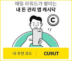 앱테크, 돈버는 내돈 관리앱 캐시닥( 추천 코드 : CU9UT )