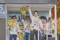 만화 같은 영화 롱 리브더 킹:목포 영웅-국회의원 선거 잘해야 ..