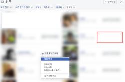 페이스북 친구 요청 삭제, 언팔로우 하기 그리고