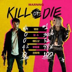 영화 건즈 아킴보(Guns Akimbo, 2020) 후기, 결말, 줄거리