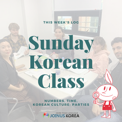 [Sunday Korean Class] Toilet Paper as Party Gift?