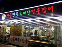 [미아사거리 맛집] 서울명품 민물장어