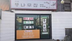 진주 하대동 붕어곰탕 맛집: 통나무집 제대로 맛내는곳!