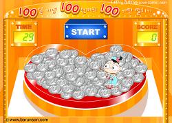 100일 기념 100원짜리 100개만 떨치기 플래시게임