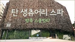[태국 방콕스파] 친환경 아로마브랜드 탄에서 운영하는 방콕고급스파, 탄 생츄어리 스파 스쿰빗47 /하늘연못