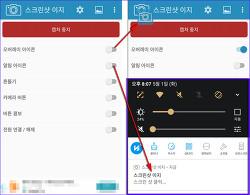 간편한 스마트폰 화면 캡처 앱, 스크린샷 이지 사용 방법 및 유용한 설정