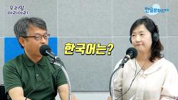 [누리방송6-7] 100년 뒤 한국어는 남아있을까?