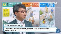 [인터뷰]/[연합뉴스] '테이저건', '스모킹건' 이게 다 무슨 뜻이죠?