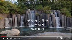 [20191017]안양예술공원 벽천광장의 벽면 분수
