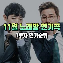 TJ미디어 태진 노래방 인기 애창곡 순위 TOP100 : 2018년 11월 1주차 최신곡 노래