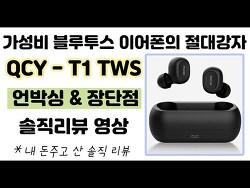 이 가격에 가능? 가성비 블루투스 무선이어폰의 절대강자 QCY-T1 TWS 언박싱 리뷰