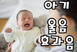 아기 울음 소리 효과음 mp3 다운로드